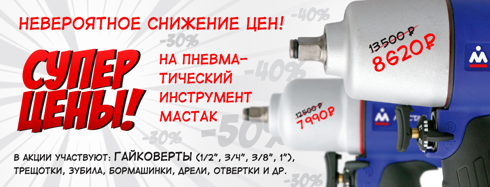 Banner-Pnevmo-994